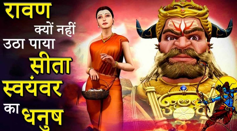 After all, why did Ravana not lift the bow of Sita Swayamvar, know the secret behind it.