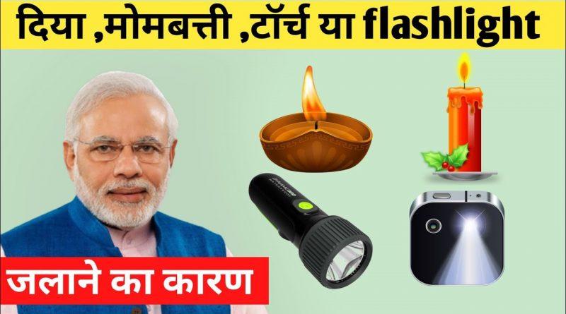 इस कारण प्रधानमंत्री ने दीया, मोमबत्ती और टॉर्च जलाने के लिए कहा, वजह जानकर होगी हैरानी