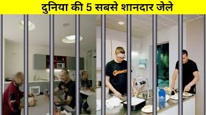 These are the 3 most luxurious jails in the world, click to know