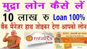 Learn how to take loan under Mudra Yojana