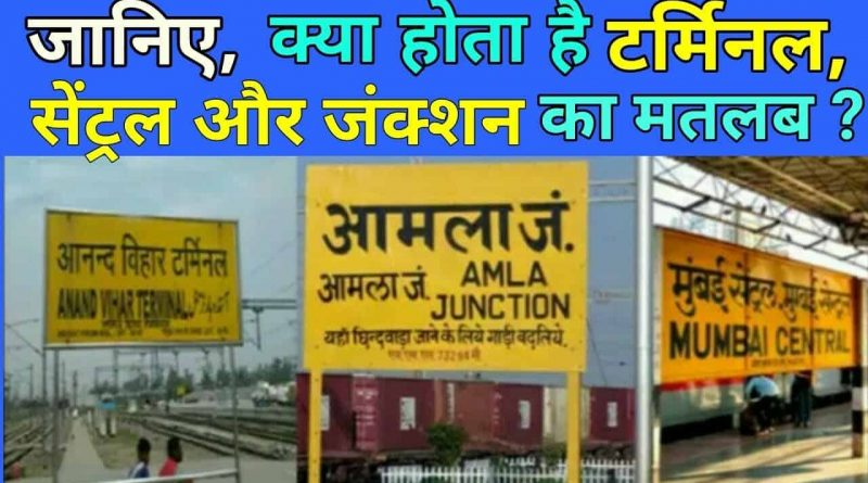 Do you know what the terminus, central and junction mean
