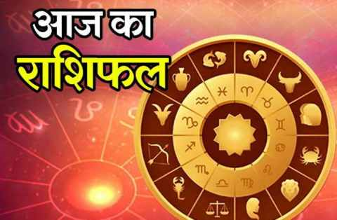 Today's horoscope: How will your day be auspicious or unlucky