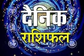 Wednesday will give auspicious results, money will be stopped, read daily horoscope