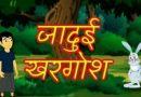 जादुई खरगोश और अनुज की हिंदी मजेदार कहानी